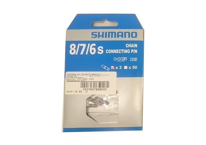 Свързващ нит SHIMANO за HG/IG верига...
